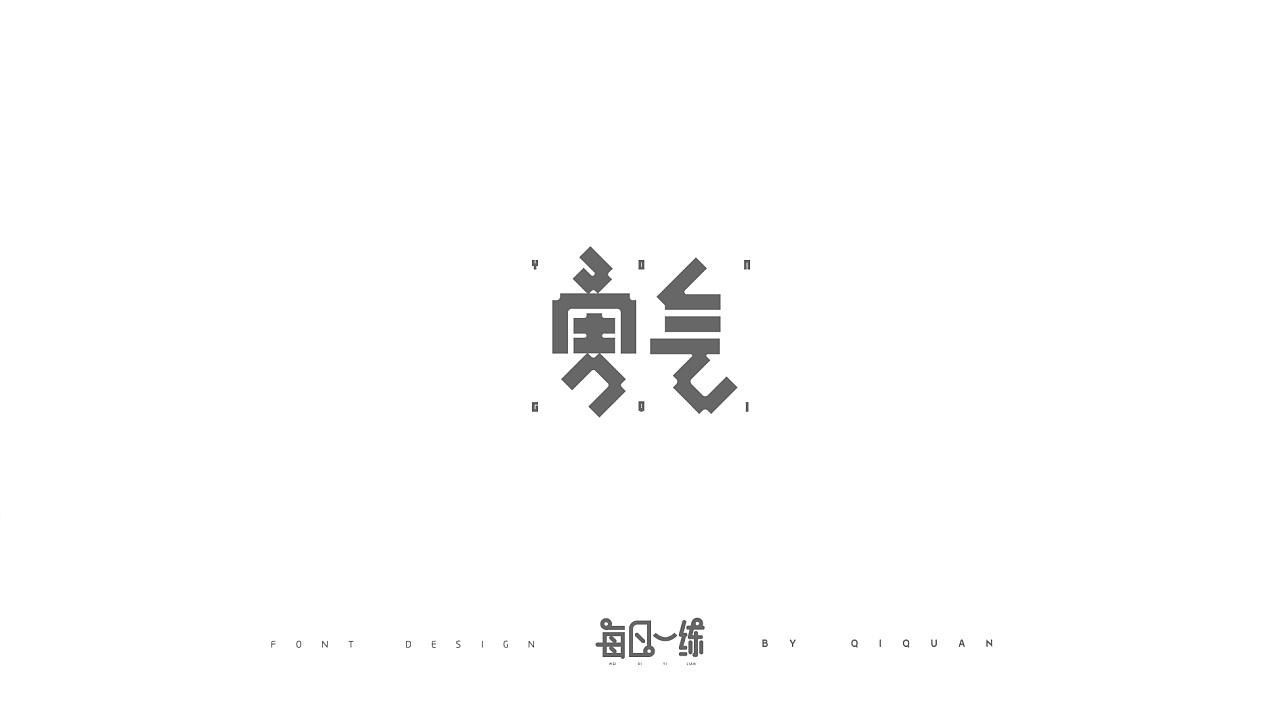 19P Creative Chinese font logo design scheme #.214