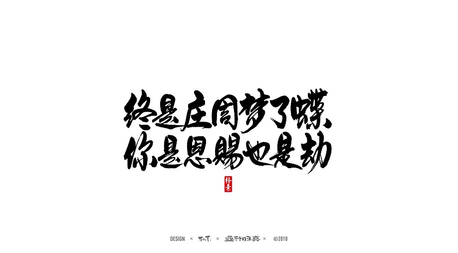 14P  Chinese traditional calligraphy brush calligraphy font style appreciation #.275