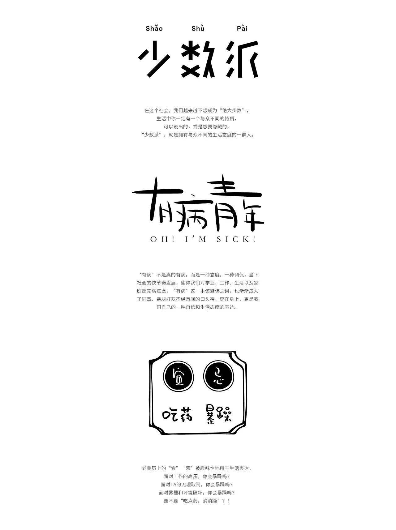 Design of personalized Chinese t - shirt