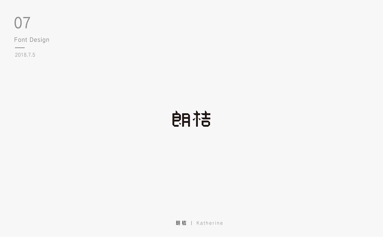 15P Creative Chinese font logo design scheme #.215