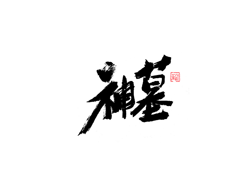 22P Chinese traditional calligraphy brush calligraphy font style appreciation #.276