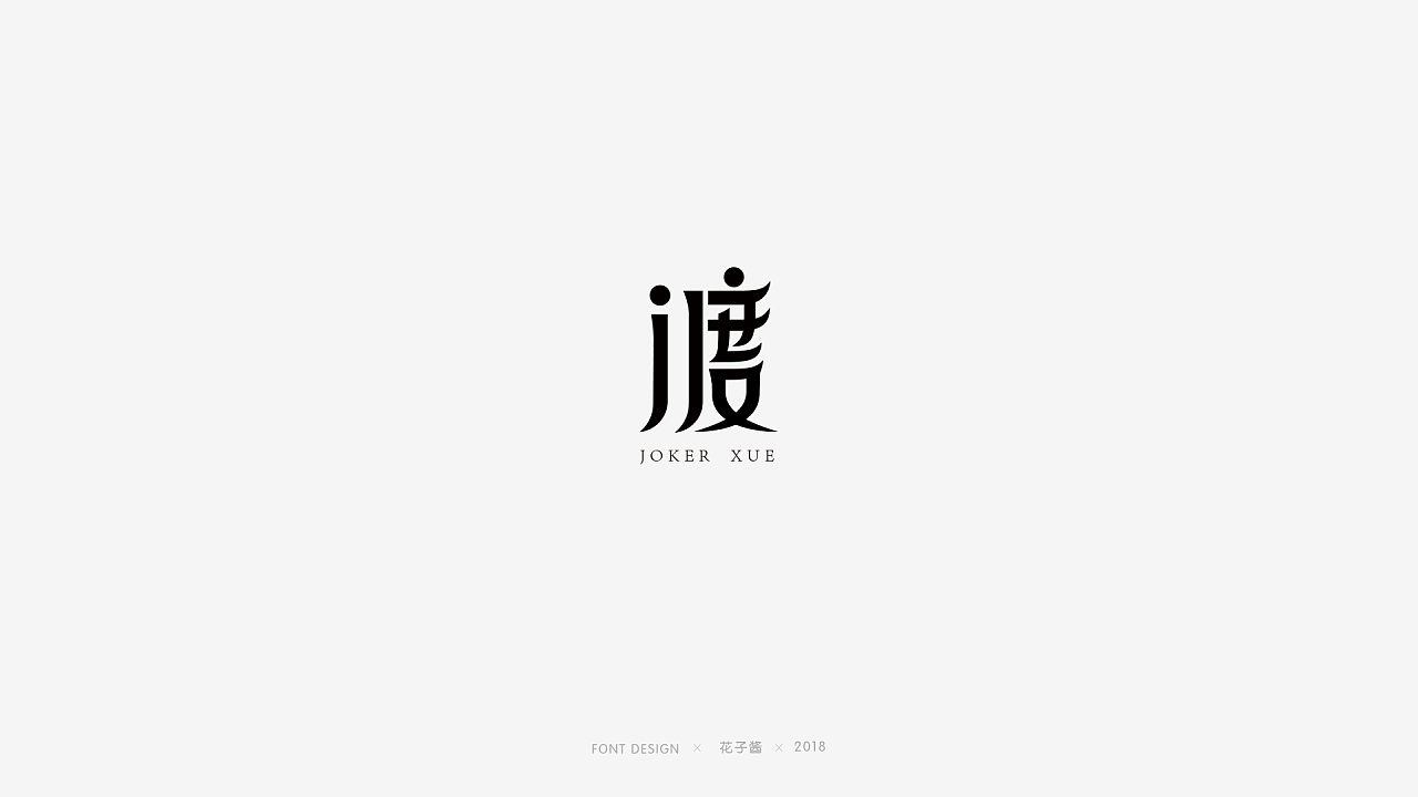 21P Creative Chinese font logo design scheme #.217