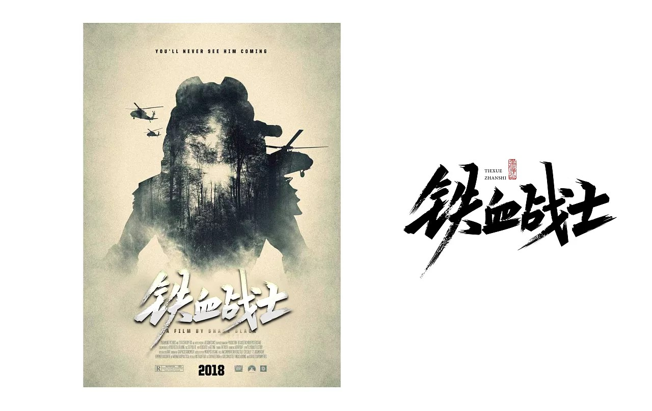 46P The combination of Chinese fonts and posters