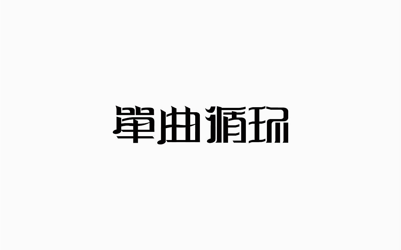 100P Creative Chinese font logo design scheme #.218