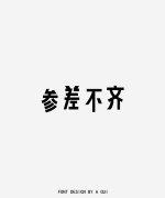 19P  Creative Chinese font logo design scheme #.219