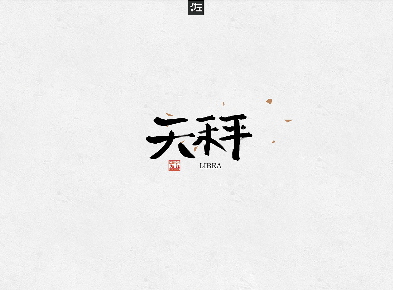 14P Chinese traditional calligraphy brush calligraphy font style appreciation #.277