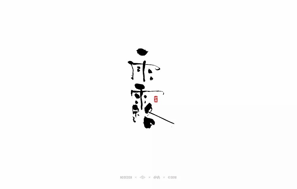 18P Chinese traditional calligraphy brush calligraphy font style appreciation #.278