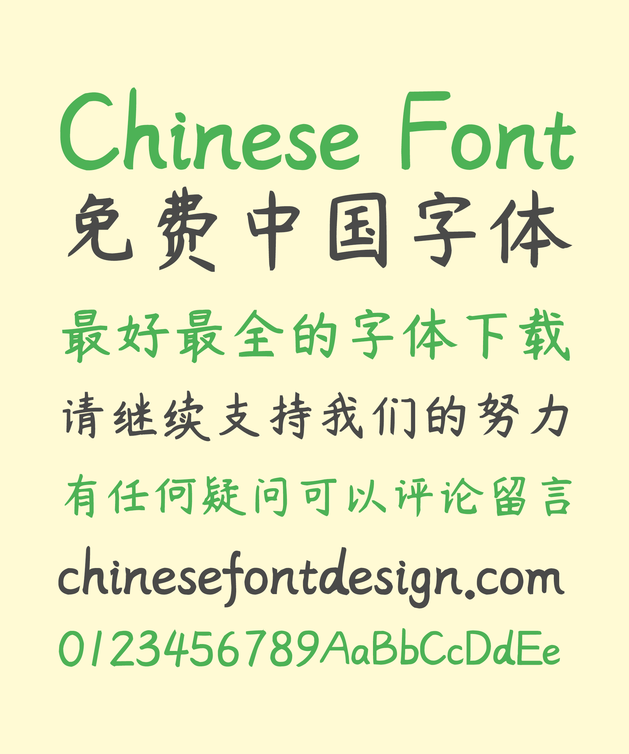 RenDong Yang Bamboo stone -Semibold Open Source Font – Simplified Chinese Fonts