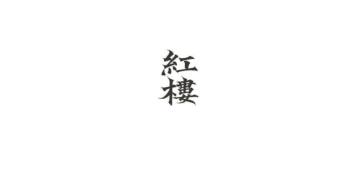 10P Chinese font design exercises