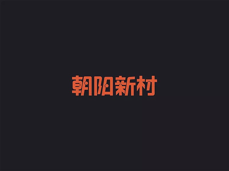 21P Creative Chinese font logo design scheme #.222