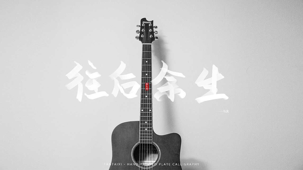 5P Excellent handwriting style, Chinese font