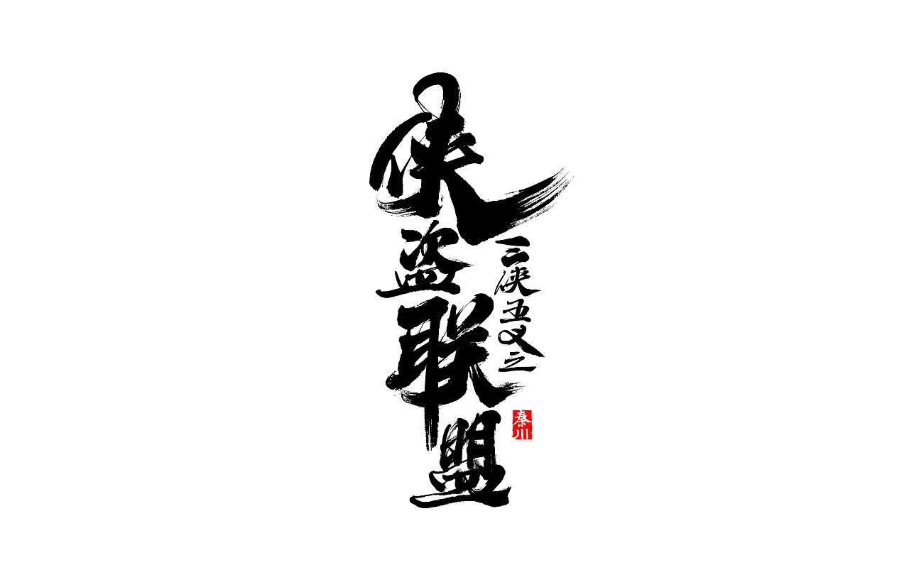 29P Chinese traditional calligraphy brush calligraphy font style appreciation #.280
