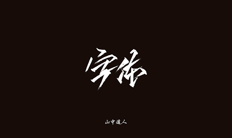 13P Cool handwritten font style - Chinese signature font