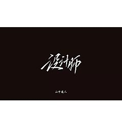 Permalink to 13P Cool handwritten font style – Chinese signature font