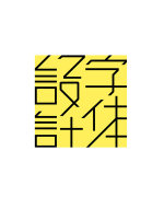 9P Non-mainstream Chinese font design style reference