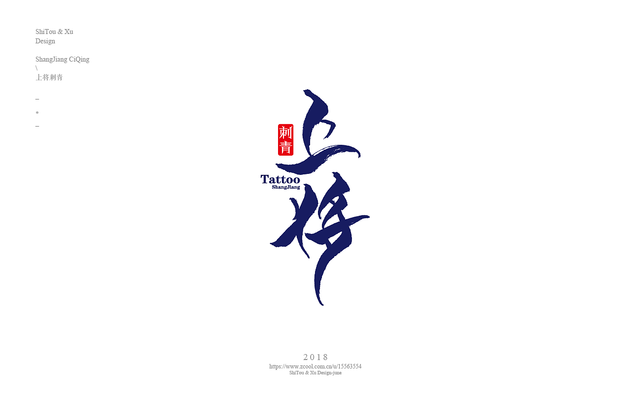 18P Customized Chinese Business Calligraphy Design Show