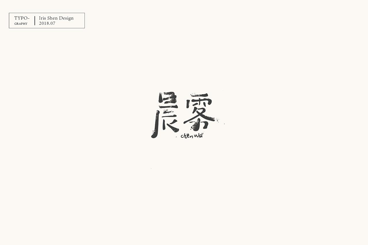 19P Creative Chinese font logo design scheme #.223