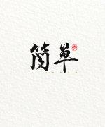 6P Creative Chinese font logo design scheme #.224