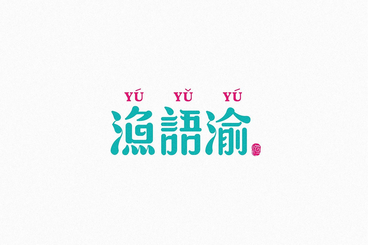 42P  Creative Chinese font logo design scheme #.224