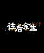 43P Creative Chinese font logo design scheme #.225