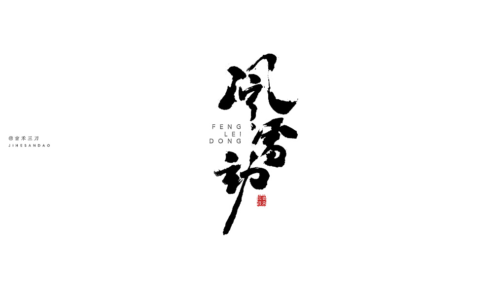 6P Chinese traditional calligraphy brush calligraphy font style appreciation #.285
