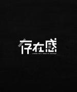16P Creative Chinese font logo design scheme #.226
