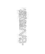 29P Creative Chinese font logo design scheme #.228