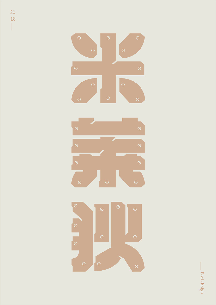 17P Retro style Chinese font design