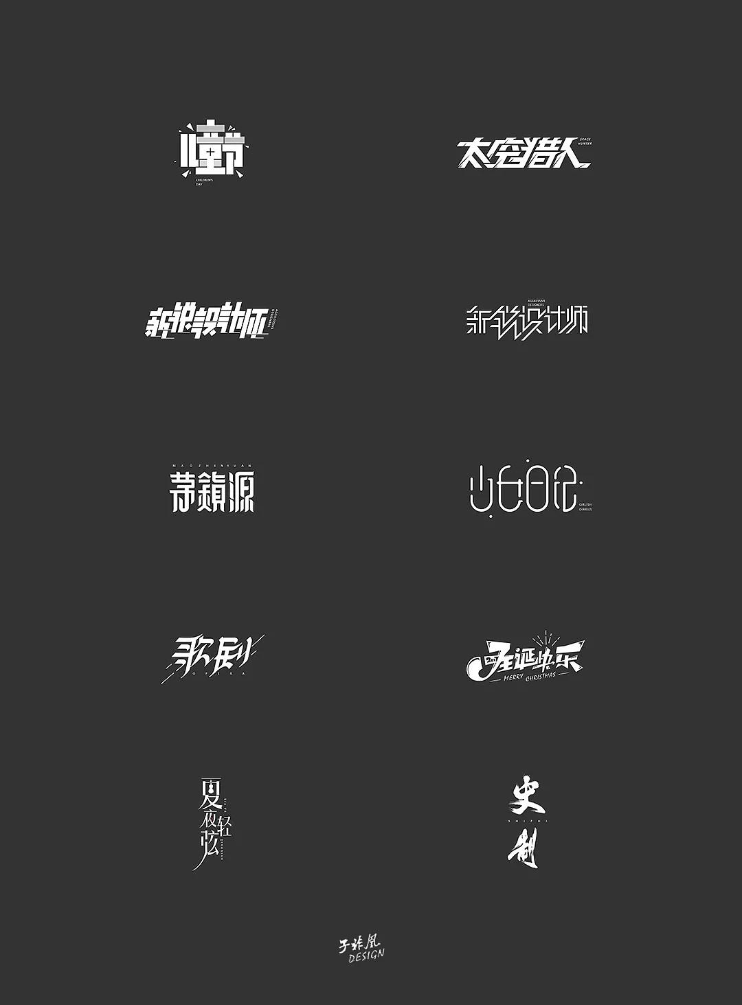 11P Creative Chinese font logo design scheme #.231
