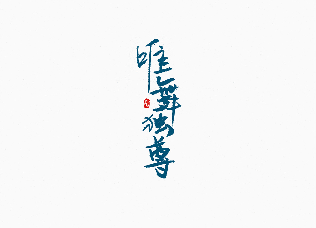 35P Chinese traditional calligraphy brush calligraphy font style appreciation #.288