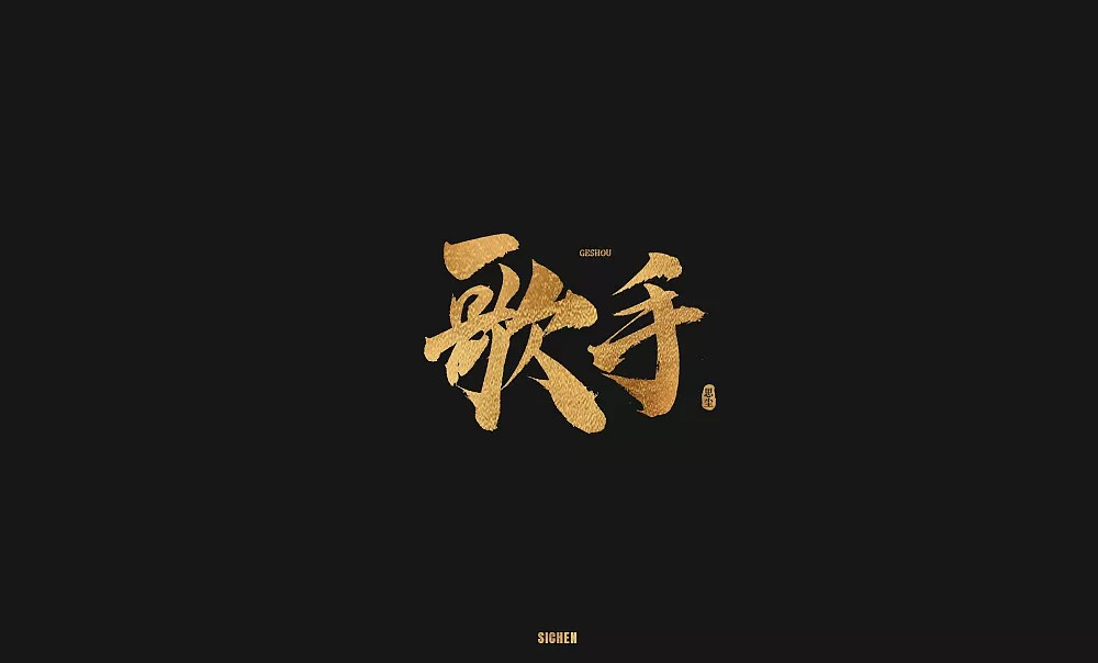 15P Chinese traditional calligraphy brush calligraphy font style appreciation #.289