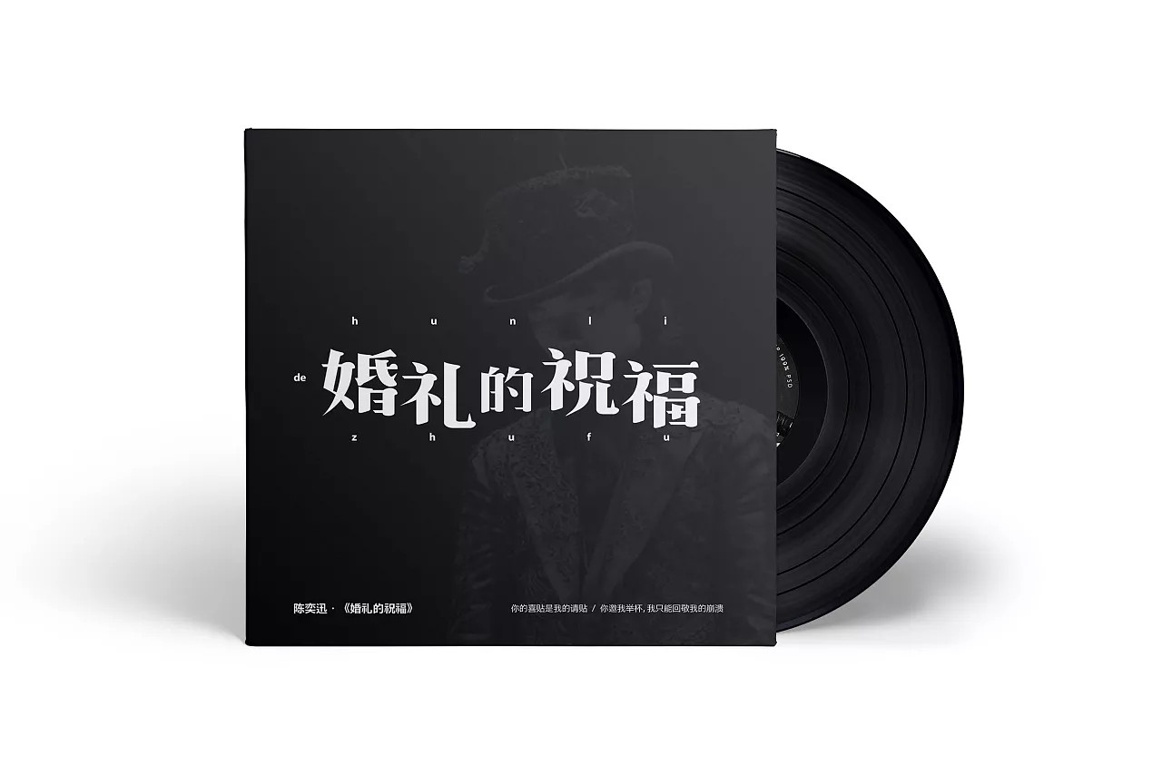 10P Chinese song name font design