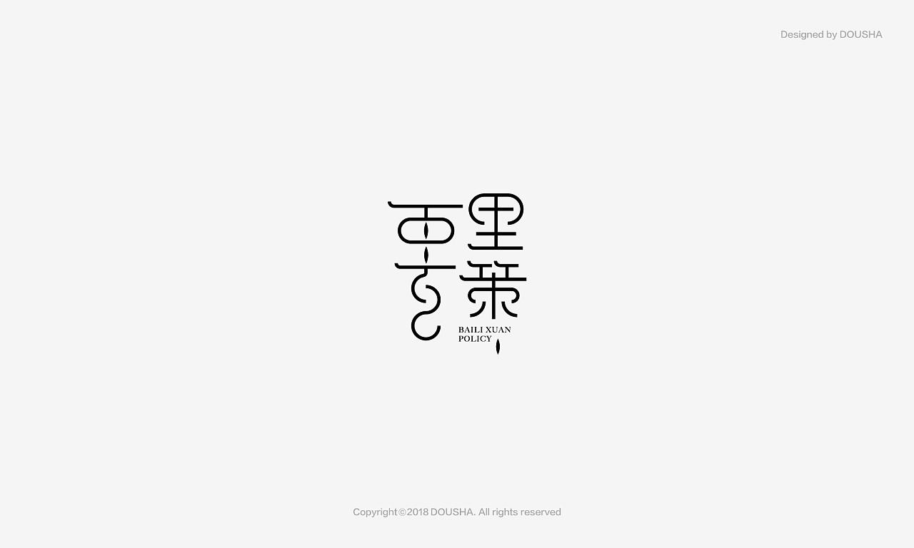 31P Creative Chinese font logo design scheme #.236