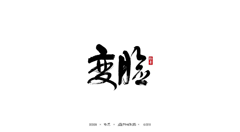 16P Chinese traditional calligraphy brush calligraphy font style appreciation #.290