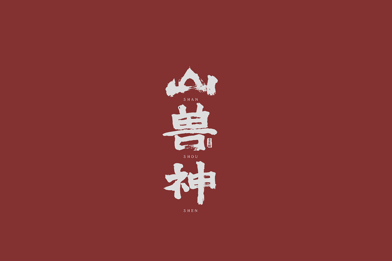 28P Chinese traditional calligraphy brush calligraphy font style appreciation #.291