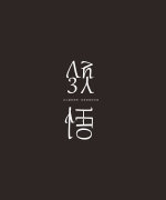 10P Creative Chinese font logo design scheme #.237