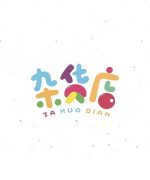 99P Creative Chinese font logo design scheme #.239