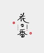 32P Creative Chinese font logo design scheme #.240