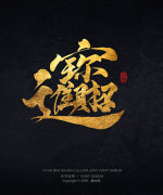14P Chinese traditional calligraphy brush calligraphy font style appreciation #.292