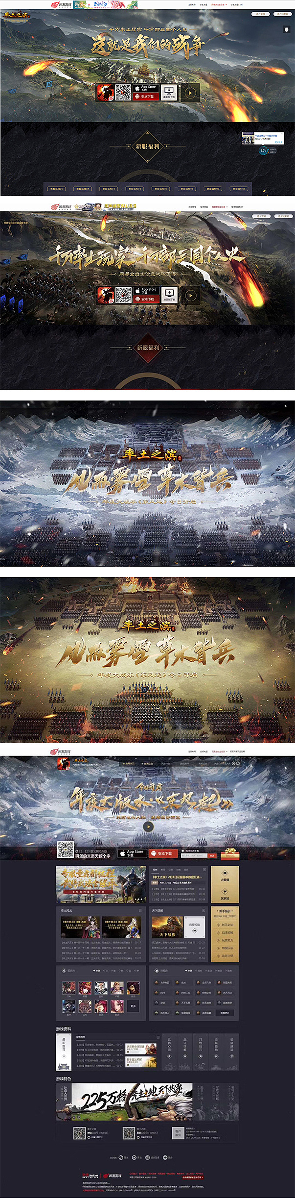 10P Gamified Chinese font design