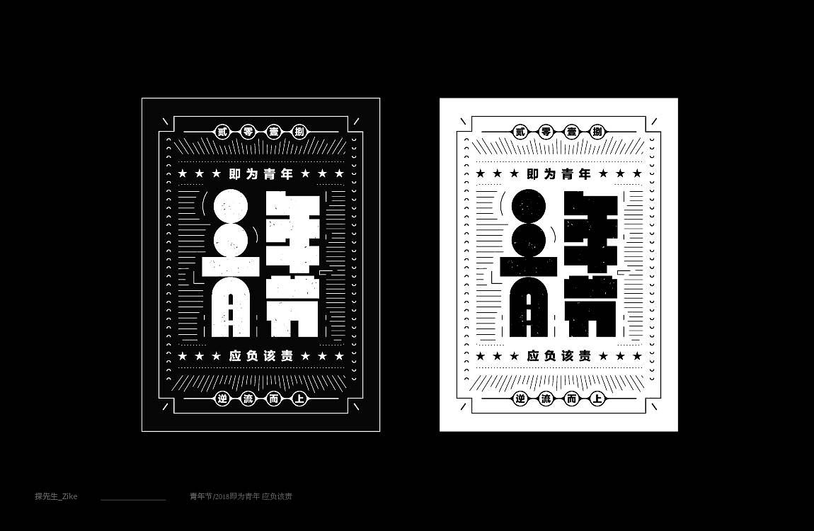 26P Alternative Chinese font design