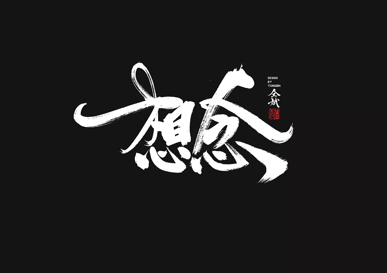 44P Chinese traditional calligraphy brush calligraphy font style appreciation #.294