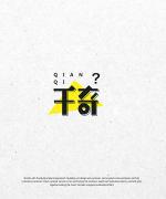 10P Creative Chinese font logo design scheme #.242