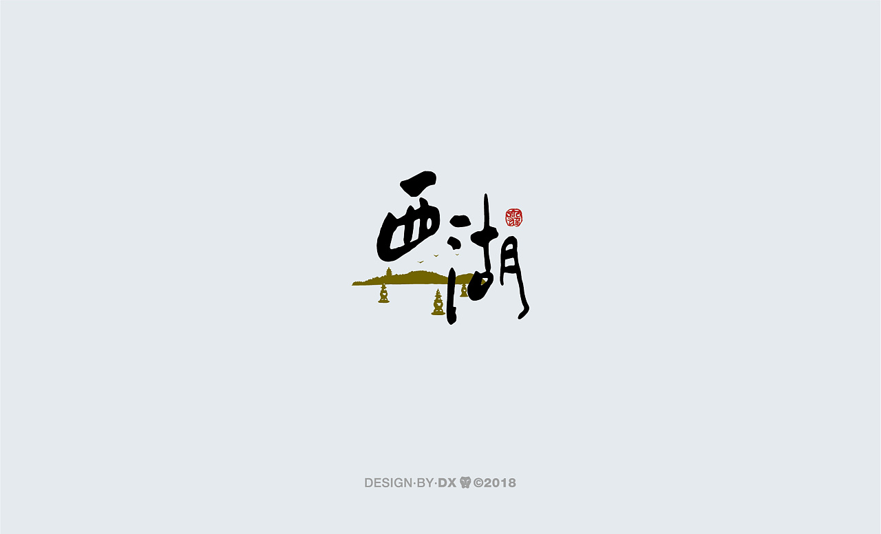25P Logo design of Chinese traditional calligraphy