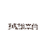 20P Creative Chinese font logo design scheme #.244