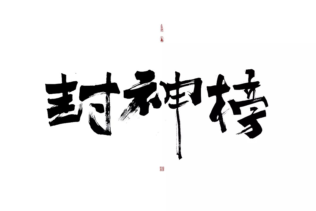 8P Chinese traditional calligraphy brush calligraphy font style appreciation #.298