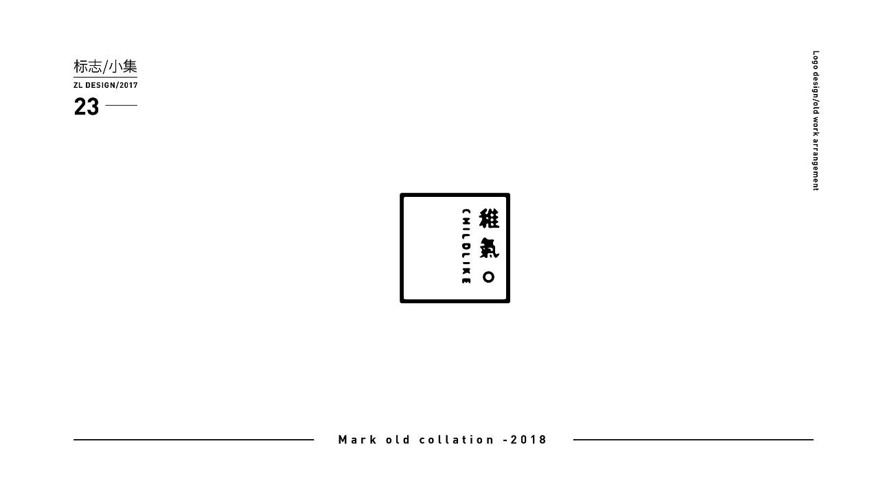 50P Creative Chinese font logo design scheme #.245