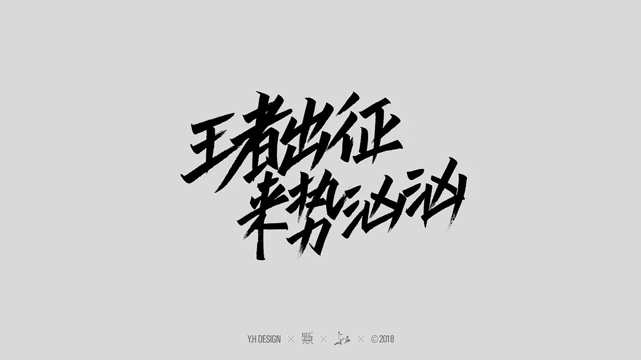 22P Chinese traditional calligraphy brush calligraphy font style appreciation #.300
