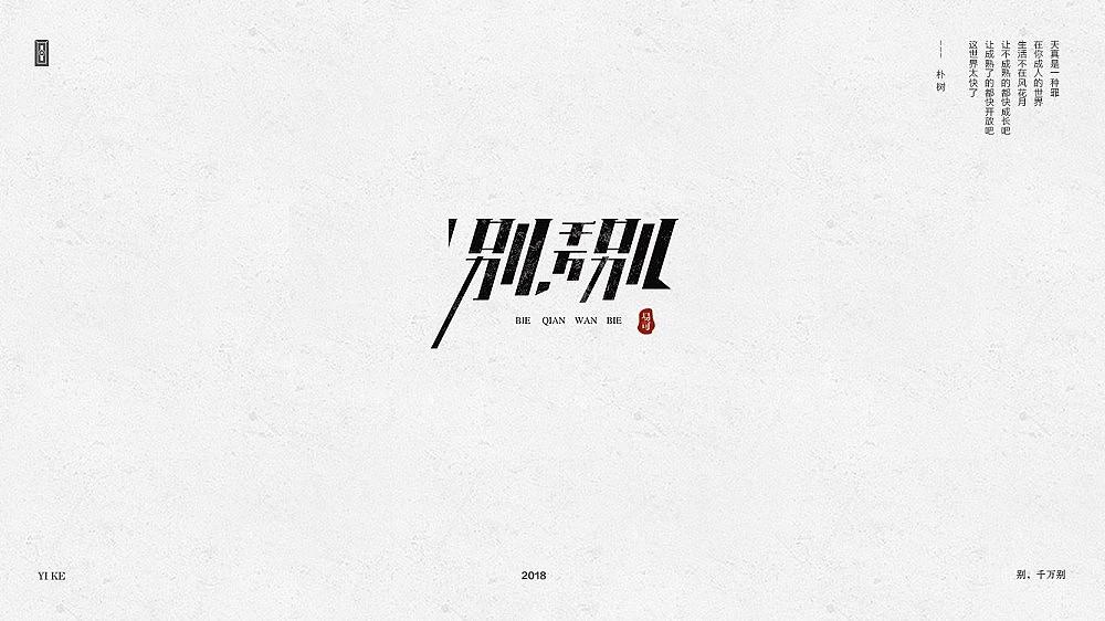 25P Creative Chinese font logo design scheme #.247