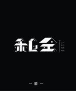 50P Creative Chinese font logo design scheme #.248